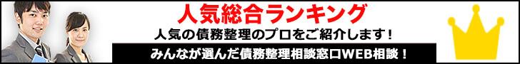債務整理任意整理おすすめ事務所・人気債務整理・大阪東京