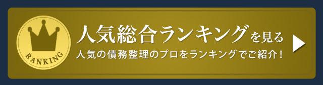 債務整理任意整理おすすめ事務所 東京大阪