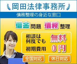 債務整理おすすめ事務所_岡田法律事務所