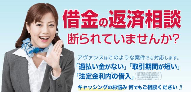 債務整理おすすめ事務所_アヴァンス法律事務所口コミ・評判