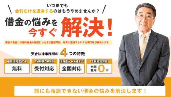 債務整理おすすめ事務所_天音法律事務所口コミ評判