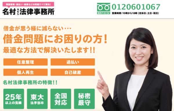 名村法律事務所口コミ評判_債務整理