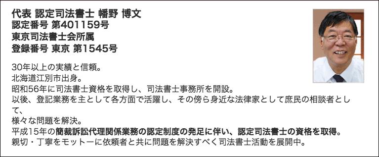 債務整理おすすめ事務所_はたの法務事務所口コミ・評判