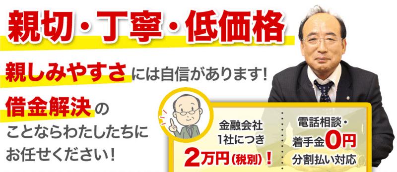 新大阪法務司法書士事務所_債務整理