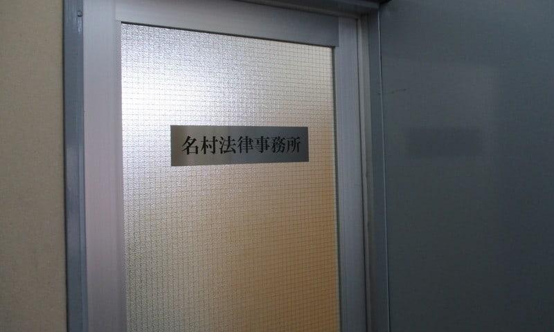 名村法律事務所ってどんなとこ?