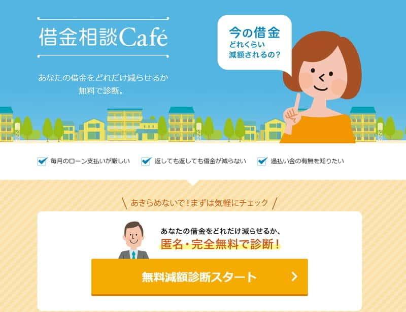 借金相談cafe