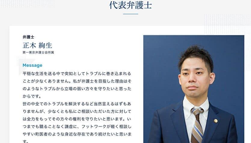 代表弁護士 正木 絢生