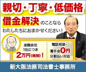 債務整理おすすめ事務所_新大阪法務司法書士事務所