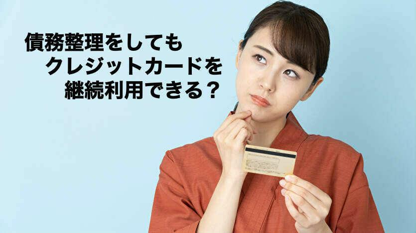 債務整理をしてもクレジットカードを継続利用できる?