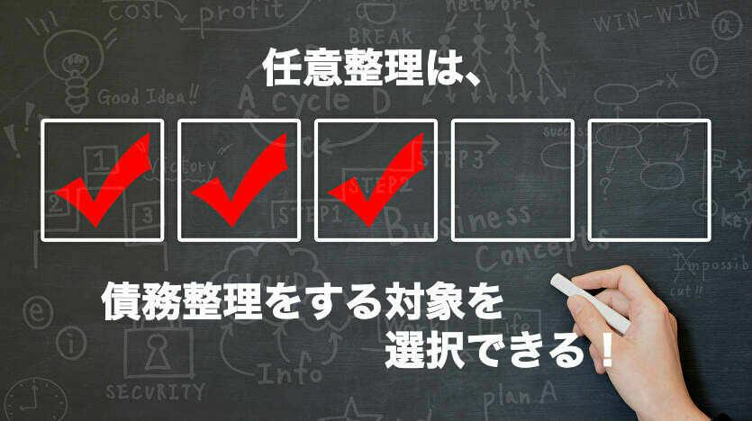 任意整理は、債務整理をする対象を選択できる