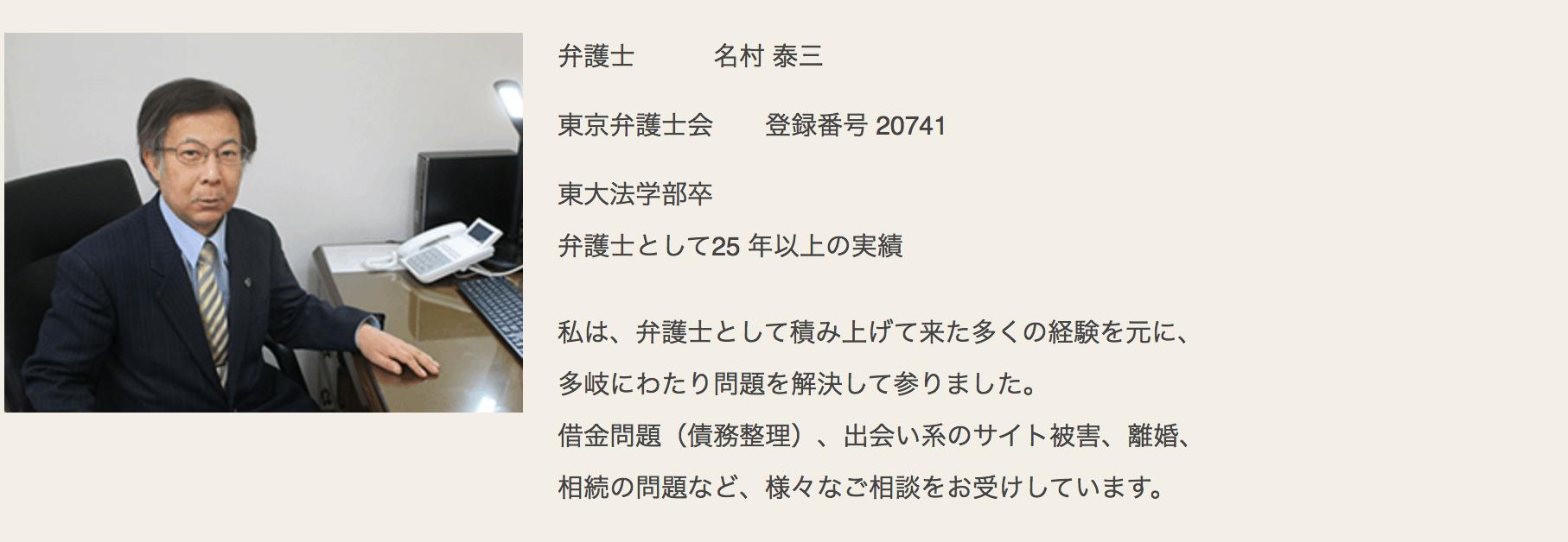 債務整理おすすめ事務所_名村法律事務所口コミ評判