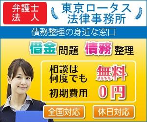 東京ロータス法律事務所の口コミ・評判は?東京ロータス法律事務所にインタビューしてきました!