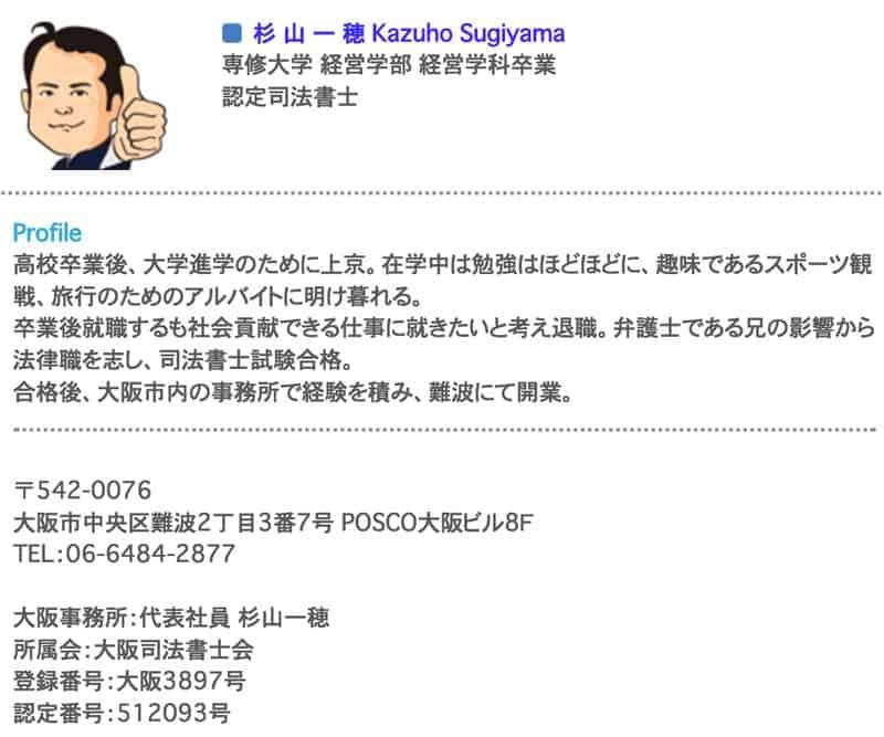 杉山事務所 口コミ 評判
