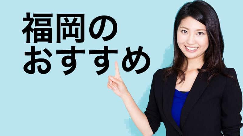 福岡県の債務整理相談窓口一覧