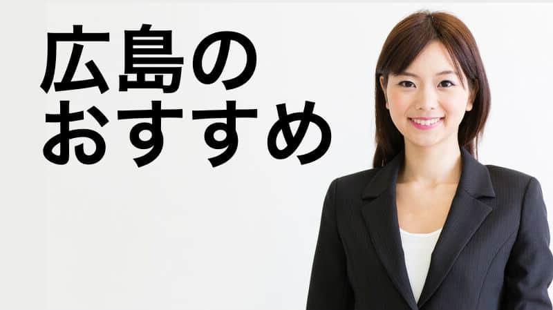 債務整理でおすすめ!広島