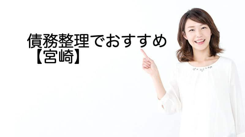 宮崎県の債務整理相談窓口一覧