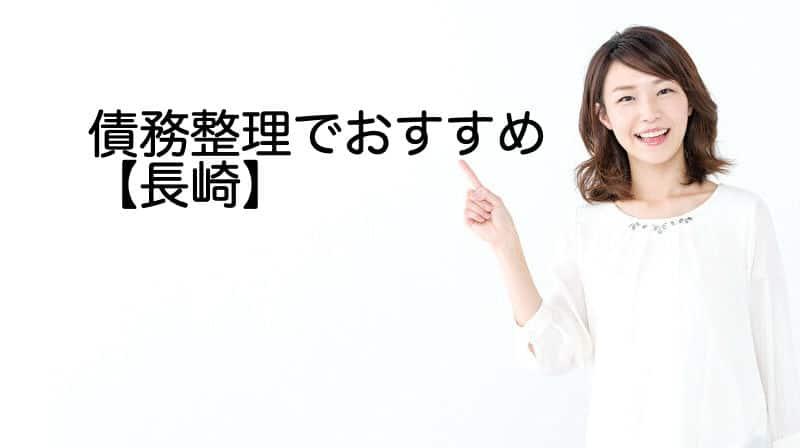 債務整理でおすすめ長崎