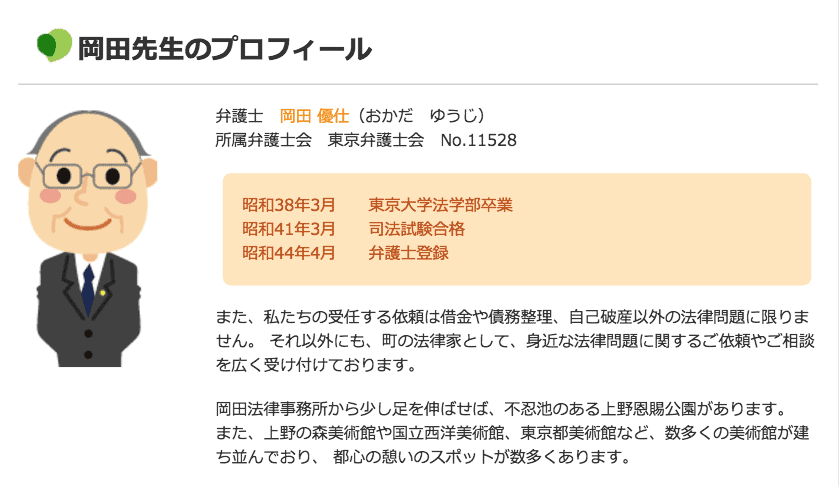 債務整理オススメ事務所_弁護士法人東京ロータス法律事務所(旧岡田法律事務所)口コミ・評判