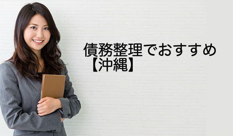 沖縄で債務整理のおすすめは!?