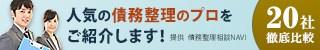 渋谷 債務整理 おすすめ