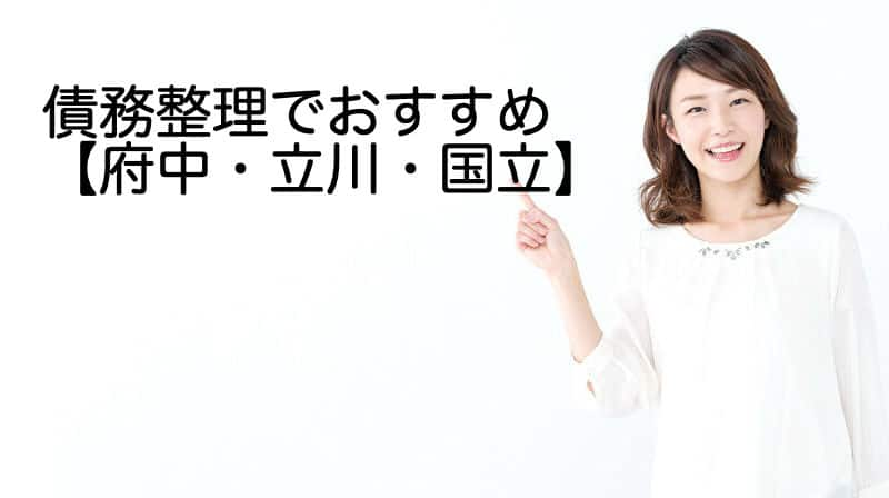府中・立川・国立近郊の債務整理の専門家特集!