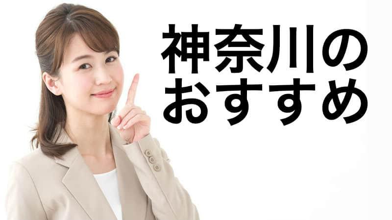 債務整理でおすすめ!神奈川