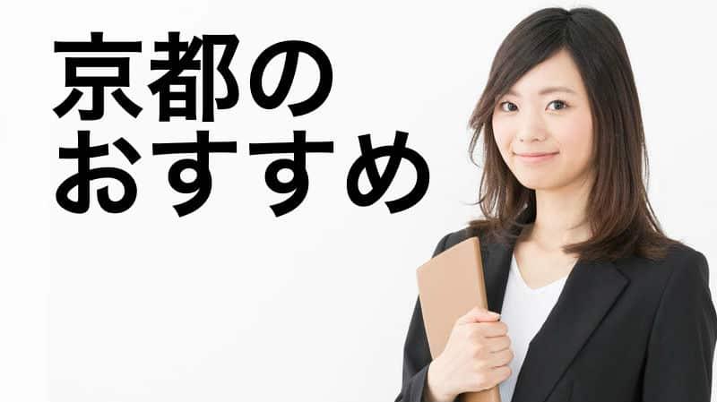 債務整理でおすすめ!京都