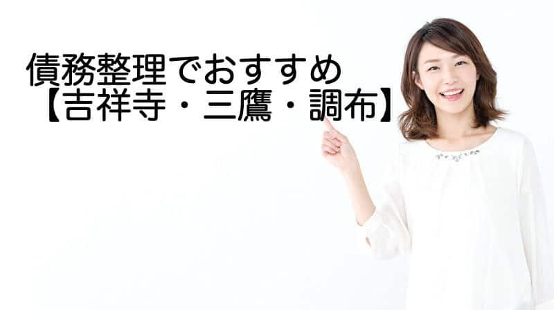 吉祥寺・三鷹・調布近郊の債務整理の専門家特集!