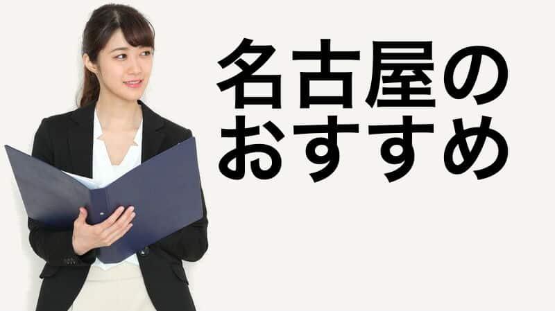 債務整理でおすすめ!名古屋