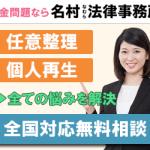 着手金2万円の弁護士事務所