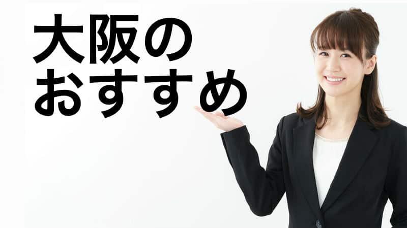 債務整理でおすすめ!大阪
