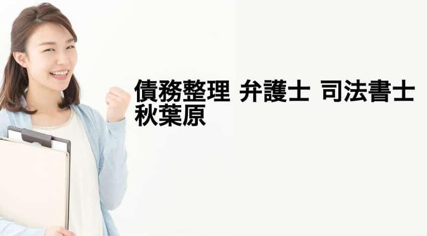 秋葉原近郊の債務整理の専門家特集!