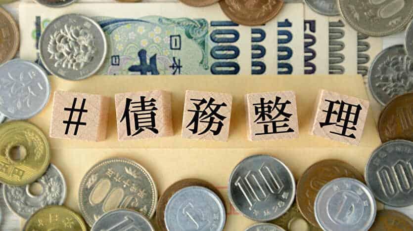 債務整理とは?4つの債務整理の種類ごとのメリット・デメリット!