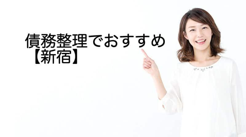 新宿の債務整理相談窓口一覧