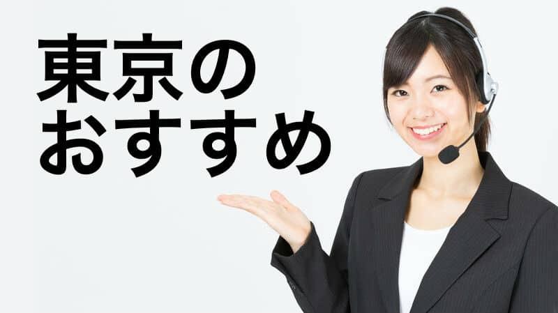 債務整理でおすすめ!東京