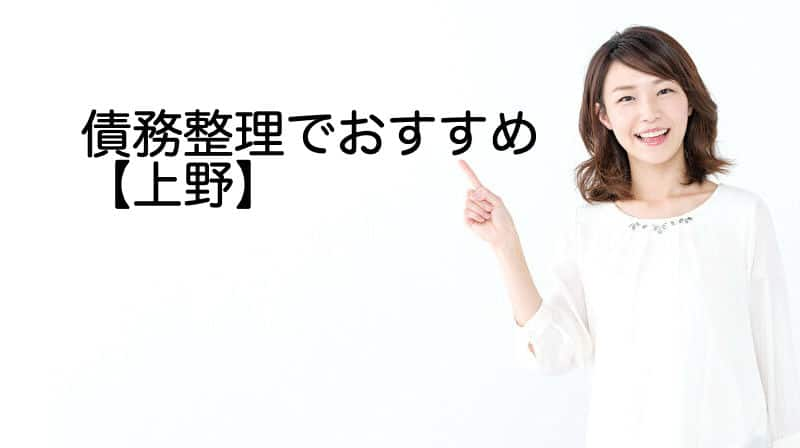 上野の債務整理相談窓口一覧