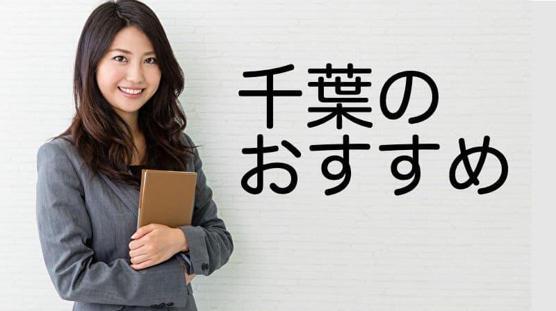 千葉県の債務整理相談窓口一覧