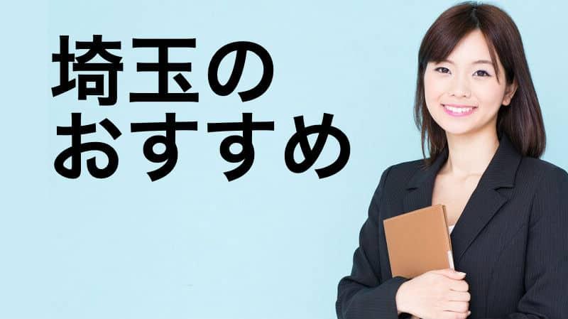 債務整理でおすすめ!埼玉