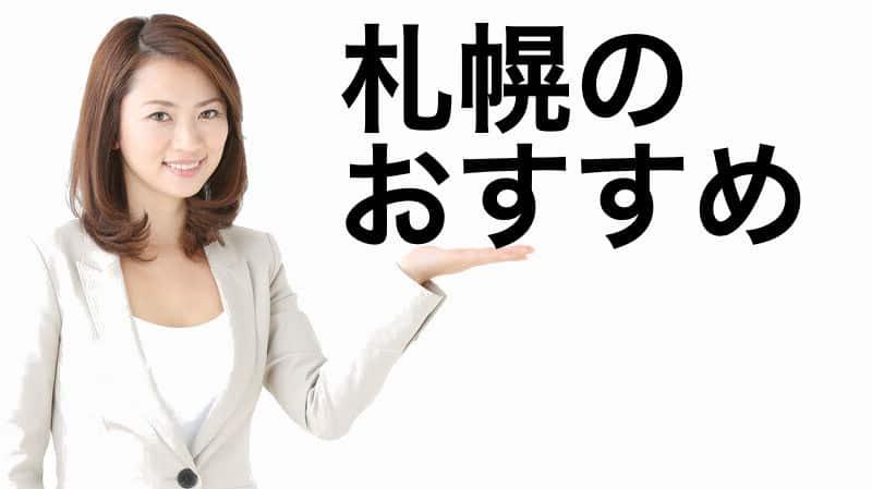 債務整理でおすすめ!札幌