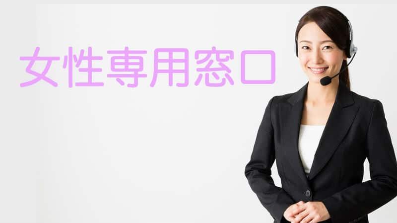 債務整理で女性専用でおすすめは?