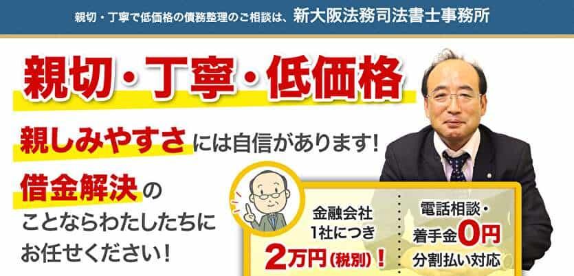 新大阪法務司法書士事務所が考えている借金返済3つの標語とアドバイス