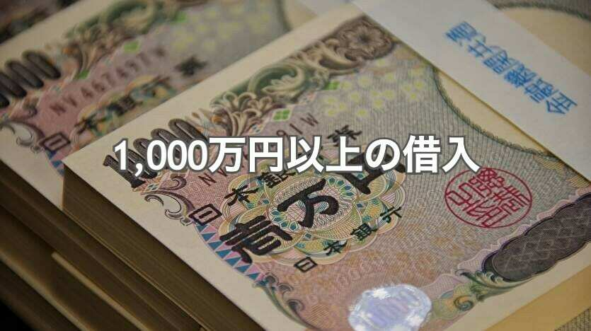 1000万円以上の借入