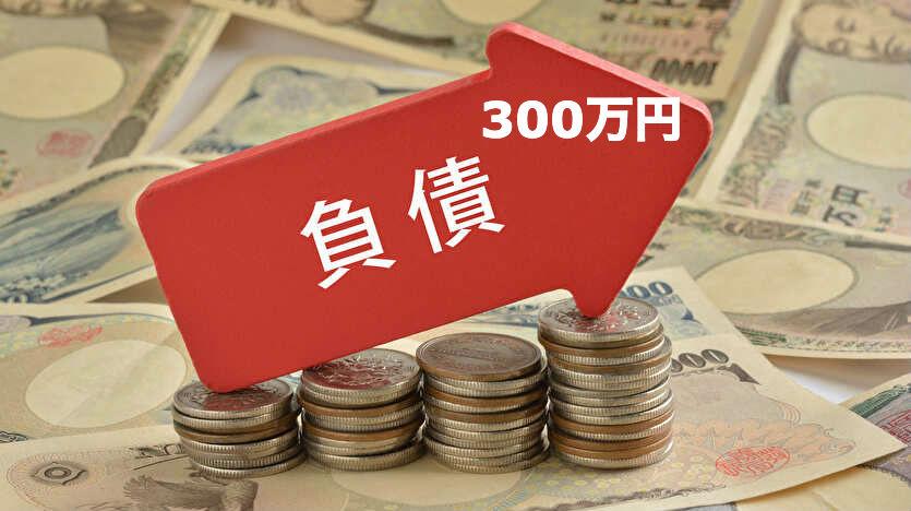 負債300万円