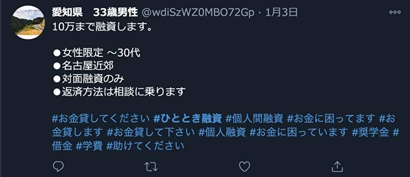 愛知県 33歳男性 10万まで融資します