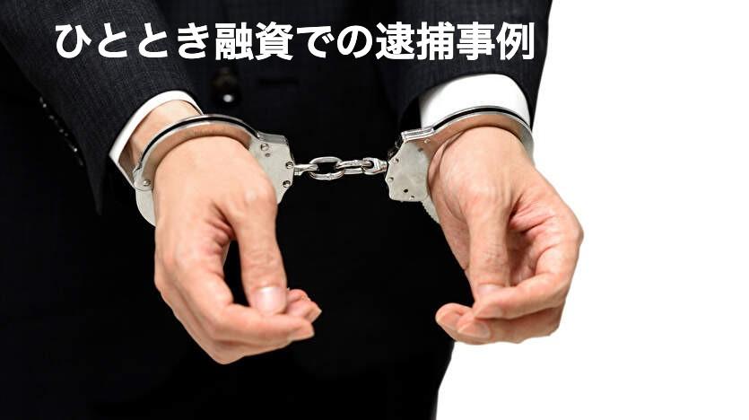 ひととき融資の逮捕事例