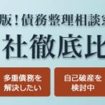 【ランキング付き】2019年最新債務整理おすすめ事務所ランキング20選!