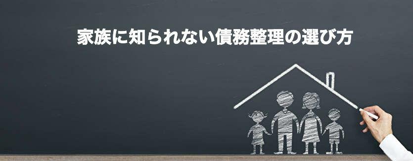 家族に知られない債務整理の選び方