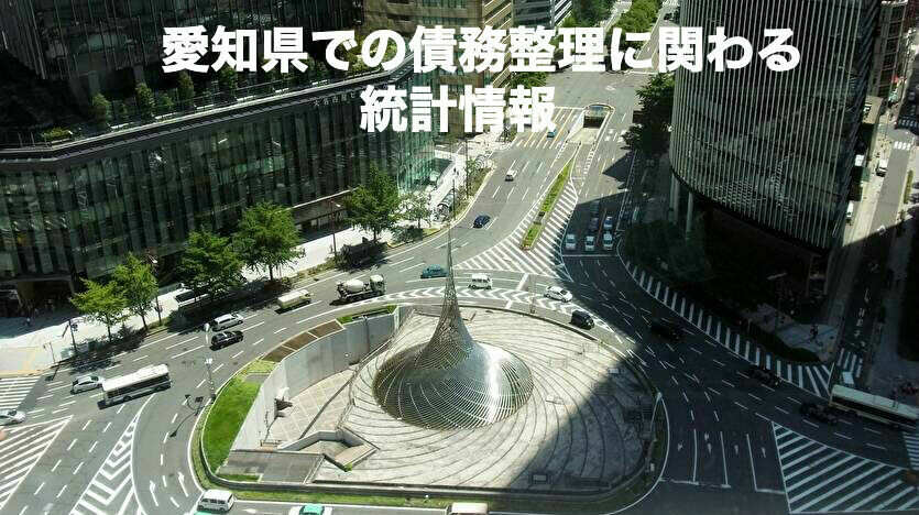 愛知県での債務整理に関わる統計情報