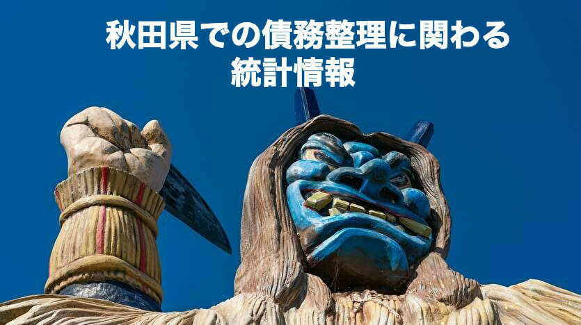 秋田県での債務整理に関わる統計情報