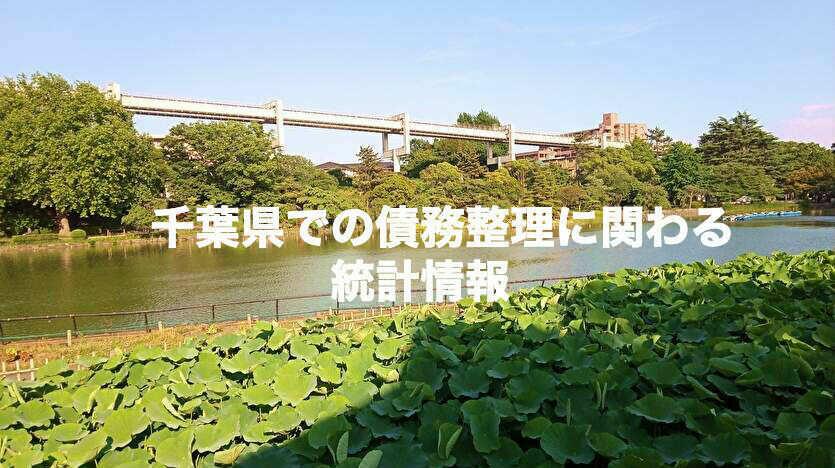 千葉県での債務整理に関わる統計情報